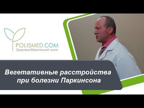 Вегетативные расстройства при болезни Паркинсона: головная боль, давление, запор, тошнота, рвота