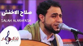 تحميل اغاني صلاح الاخفش ياليالي ( حفلة قطر ) MP3