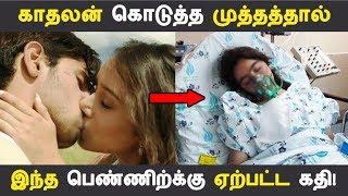 காதலன் கொடுத்த முத்தத்தால் இந்த பெண்ணிற்க்கு ஏற்பட்ட கதி! | Tamil News | Tamil Seithigal