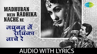 Madhuban Mein Radhika Nache Re with lyrics | मधुबन
