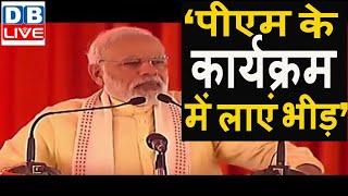 BJP की रैली से भीड़ गायब ? | नेताओं को भीड़ जुटाने का आदेश | BJP News in hindi | #DBLIVE