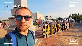 Белгород, день города | Один день из жизни Cut The Crap