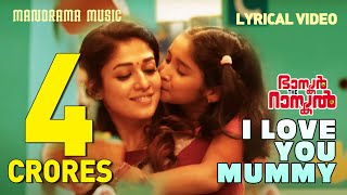 I Love You Mummy  | Video Lyrical | Bhaskar The Rascal | Deepak Dev | Rafeeque Ahammed