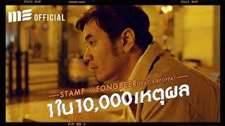 1 ใน 10,000 เหตุผล - STAMP x FONGBEER Feat. SIRPOPPA [OFFICIAL MV]