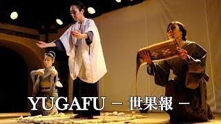 """世果報 -YUGAFU- """"水に揺蕩う命の記憶"""""""