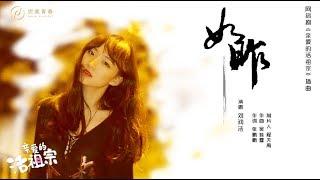 【MV】劉潤潔–如昨《親愛的活祖宗》插曲