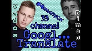 G.T. 33 channel /VaDoS VS. Dimon /спорный 3 раунд/Макс Корж и буквы С,З,Ж/популярная песня в конце/