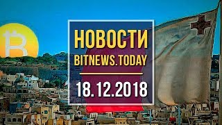 Новости Bitnews.Today 18.12.2018