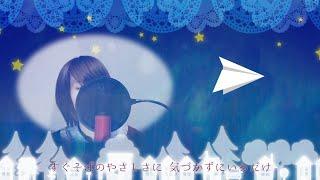 山本彩NMB48・AKB48/365日の紙飛行機『NHK連続テレビ小説朝ドラ「あさが来た」』主題歌FullCoverbyLeftyHandCream