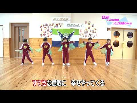 Inaba Kindergarten