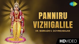 Panniru Vizhigalile   Tamil Devotional Video   Seerkazhi S. Govindarajan   Murugan Songs