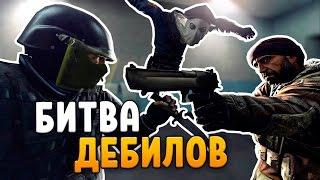БИТВА ДЕБИЛОВ, BLYAT (CS:GO)