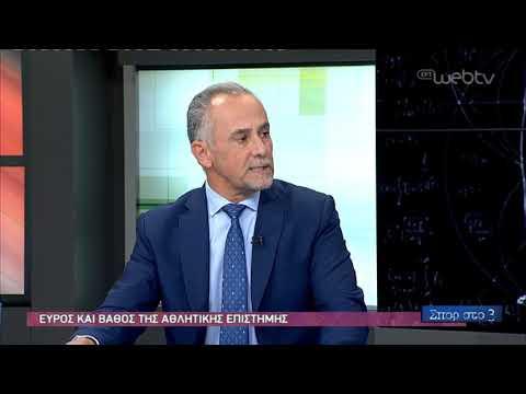 Το εύρος και το βάθος της αθλητικής επιστήμης    10/11/2019   ΕΡΤ