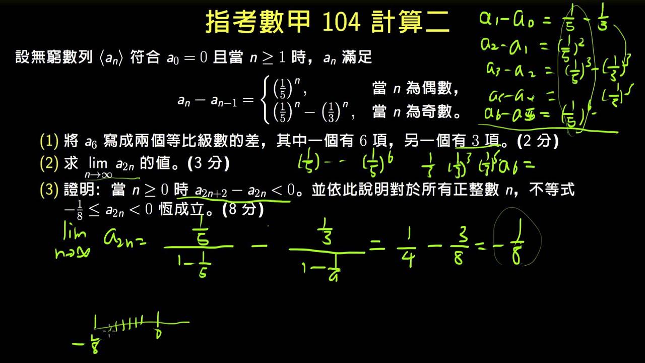 【數甲】104 計算二 數列兩項相差為等比 | 數列與級數 | 均一教育平臺