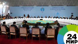 Религиозные лидеры в Астане договорились вместе бороться с угрозами миру - МИР 24