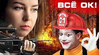 ЛОЖЬ СМИ: Как врут новости // Пожар в Краснодаре