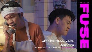 [FUSE] คิดฮอดบ้าน - Sir Poppa Lot X เต๊ะ ตระกูลตอ [Official MV]