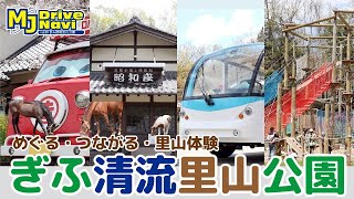 岐阜県珍スポットめぐりの旅 〜ぎふ清流里山公園編〜 vol.46