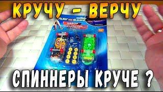 ДО СПИННЕРОВ БЫЛИ ФИНГЕРБОРДЫ - fix price опоздал - фикс прайс
