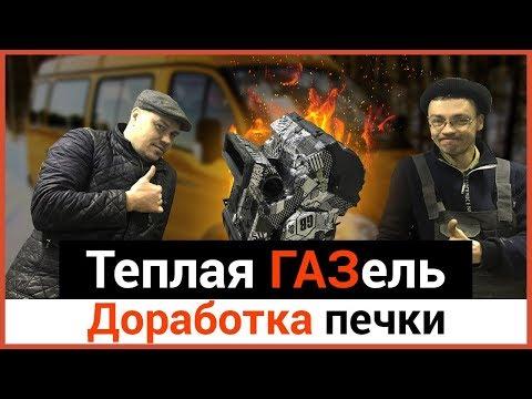 ГАЗель ДОРАБОТКА ПЕЧКИ модернизация системы отопления
