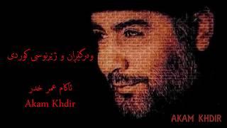 Ahmet Kaya Karwan Kurdish lyrics Akam Khdir - YouTube