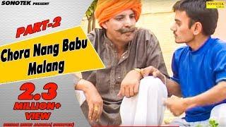 Haryanvi Natak - Ram Mehar Randa | छोरा नग बाबू मलग Part 2 | Haryanvi Comedy