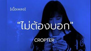 #เนื้อเพลง#ไม่ต้องบอก#CROPTER ไม่ต้องบอก-CROPTER