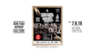 Hiphop House Presented by Life House Studio  | RAP IS NOW