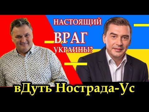 Добродомов vs Балашов - Настоящий враг Украины
