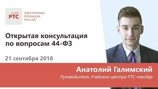 Открытая консультация по вопросам 44-ФЗ (21.09.18)