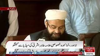 Maulana Tahir Ashrafi talks to media