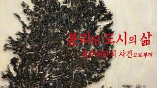 2020 성남중진작가전 #1 - 이돈순:분리된 도시의 삶-광주대단지 사건으로부터(썸네일)