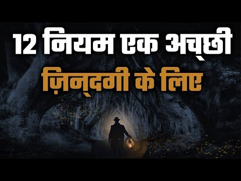 12 RULES FOR LIFE BY JORDAN PETERSON IN HINDI - Life Changing Rules | LifeGyan