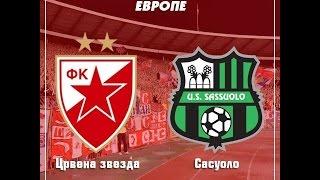 FK  CRVENA ZVEZDA- FK Sassuolo HD
