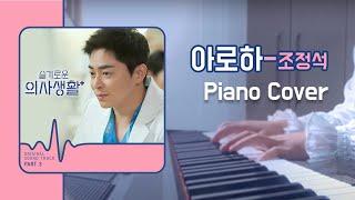 야! 나두 칠수있어 조정석 아로하(슬기로운의사생활 ost) 피아노 커버 손모아