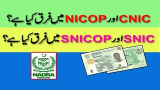 smart nicop and smart id difference - मुफ्त