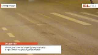Очевидец снял на видео драку водителя и прохожего на улице Декабристов