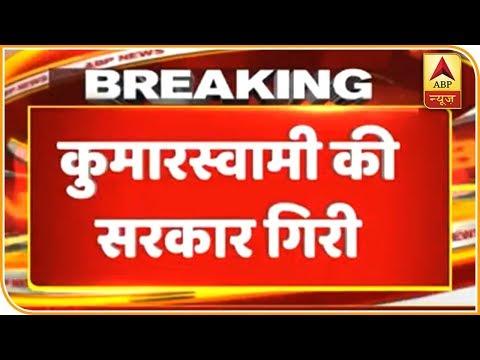 कर्नाटक: कुमारस्वामी की सरकार गिरी, विश्वासमत में नहीं मिला बहुमत, कांग्रेस-JDS को बड़ा झटका |