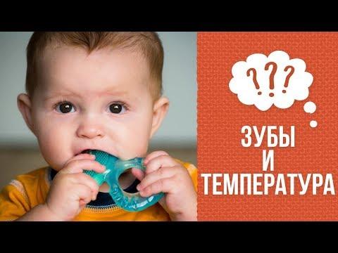 Почему бывает высокая температура при прорезывании зубов