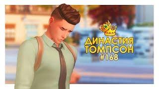 TS4 / Династия Томпсон #168 - ПРИКРЫТИЕ