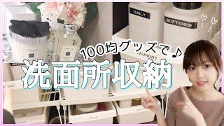 【新居】洗面所収納♡100均収納/掃除グッズ/パック【モノトーン】
