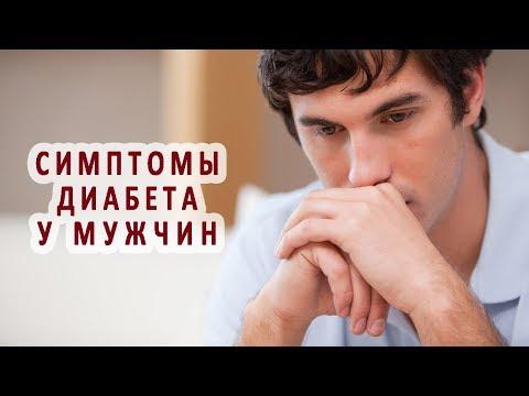 Comment faire baisser le taux de sucre dans le sang chez les hommes