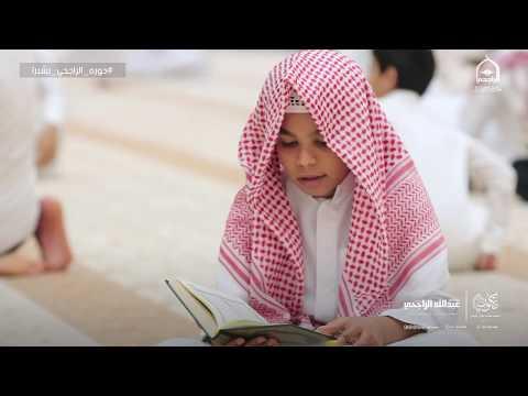 العرض الختامي لدورة الشيخ عبدالله الراجحي الثامنة بشبرا