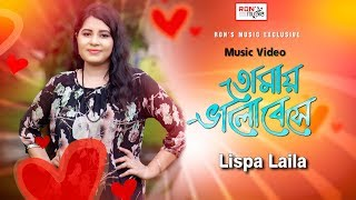 Tomay Valobeshe (তোমায় ভালোবেসে) | Lispa Laila | Official Video | New Song | 2018