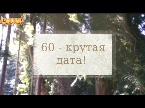 Красивое поздравление с юбилеем на 60 лет super-pozdravlenie.ru