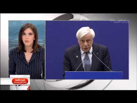 Στο Ζάππειο η άτυπη Σύνοδος των Αρχηγών Κρατών του «Αrraiolos Group» | 11/10/2019 | ΕΡΤ