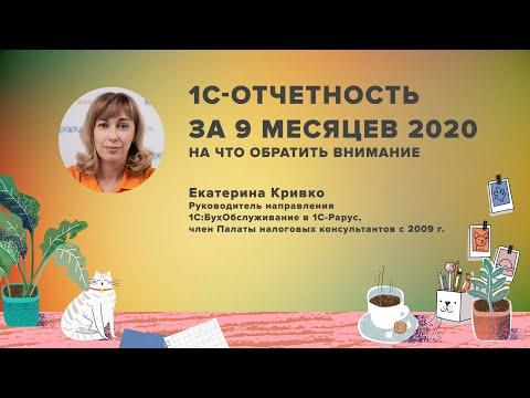 , title : '1С-Отчетность за 9 месяцев 2020: на что обратить внимание — Единый семинар 7 октября 2020'