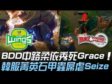 JAG vs KT BDD中路柔依秀死Grace 韓服菁英石甲蟲屌虐Seize!Game 2