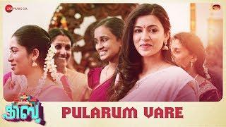 Pularum Vare - Shibu   Karthik Ramakrishnan & Anju Kurian   Sachin Warrier
