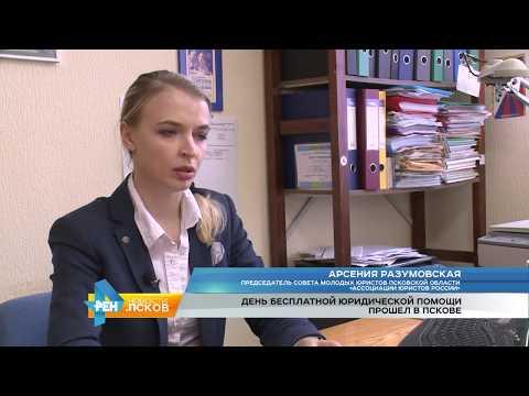 Новости Псков 03.07.2017 # День бесплатной юридической помощи